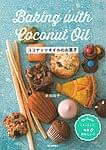 ココナッツオイルのお菓子