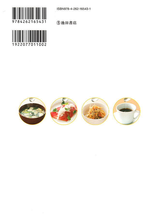 健康ココナッツオイルの写真2 - 裏表紙