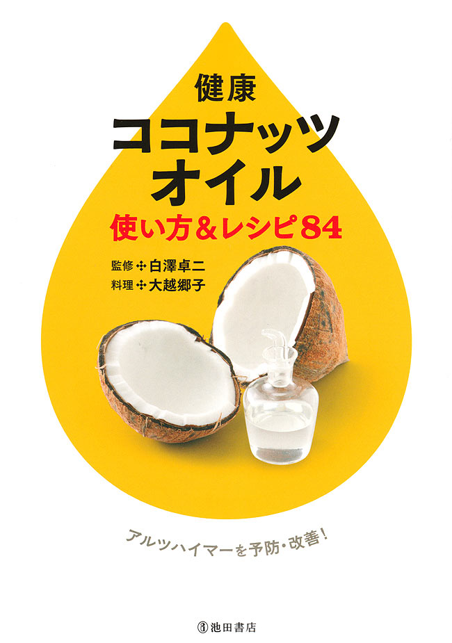 健康ココナッツオイルの写真