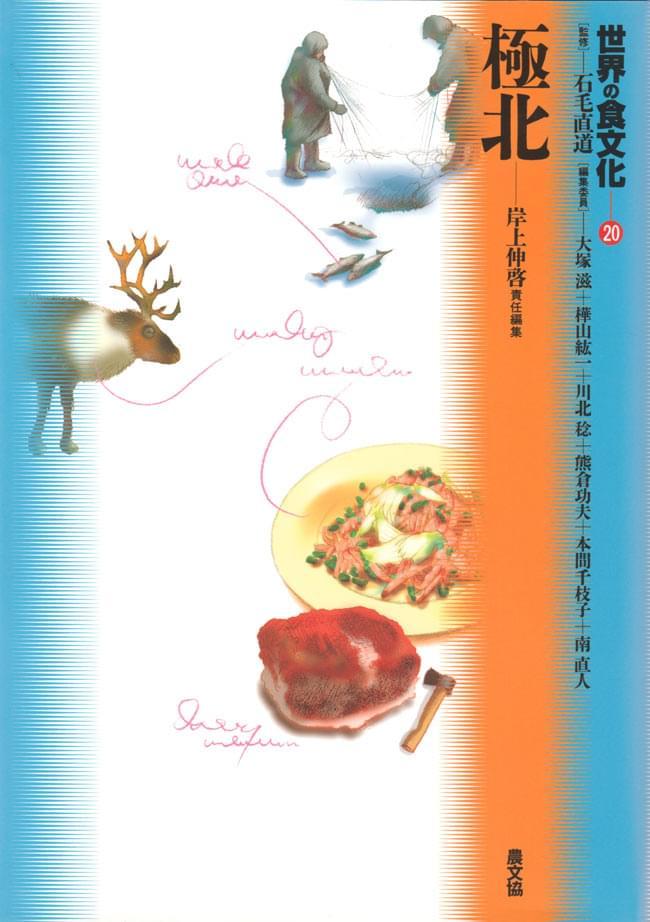 世界の食文化 極北〈20〉の写真