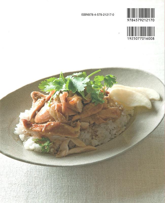 Winnieの台湾キッチン、いつものおもてなし 2 - 裏表紙です