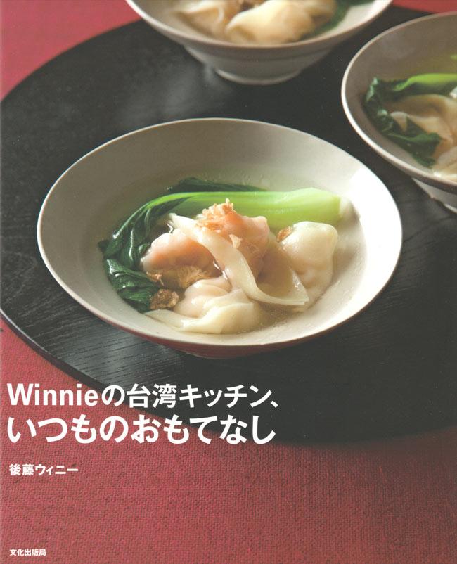 Winnieの台湾キッチン、いつものおもてなしの写真