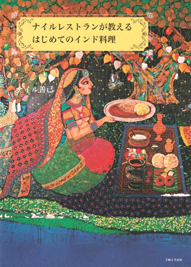ナイルレストランが教える はじめてのインド料理の写真
