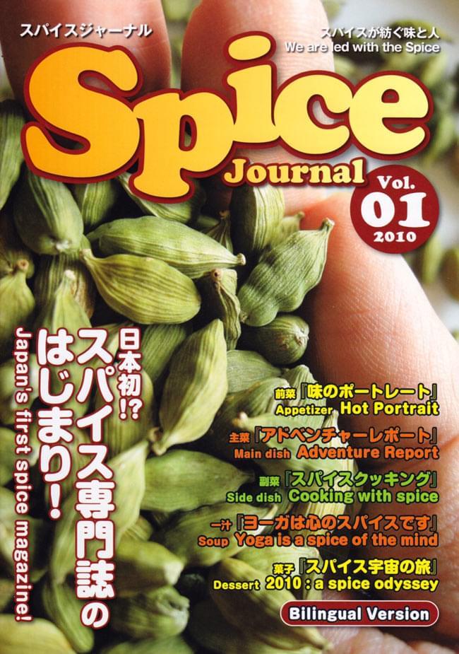 スパイス ジャーナル Vol.1の写真