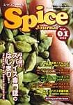 スパイス ジャーナル Vol.1
