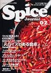 スパイス ジャーナル Vol.2の商品写真