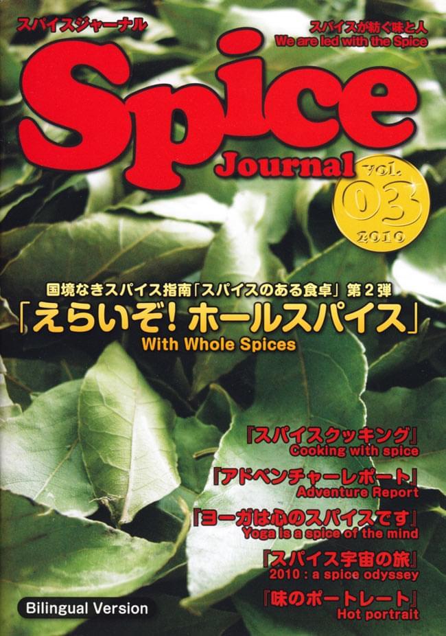 スパイス ジャーナル Vol.3の写真