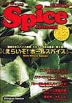 スパイス ジャーナル Vol.3