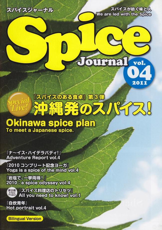 スパイス ジャーナル Vol.4の写真