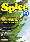 スパイス ジャーナル Vol.4
