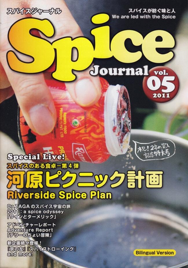 スパイス ジャーナル Vol.5の写真