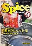 スパイス ジャーナル Vol.5