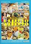 スパイス ジャーナル Vol.6