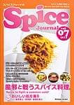 スパイス ジャーナル Vol.7
