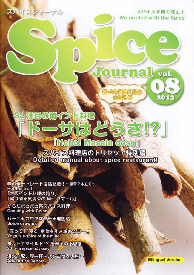 スパイス ジャーナル Vol.8の写真