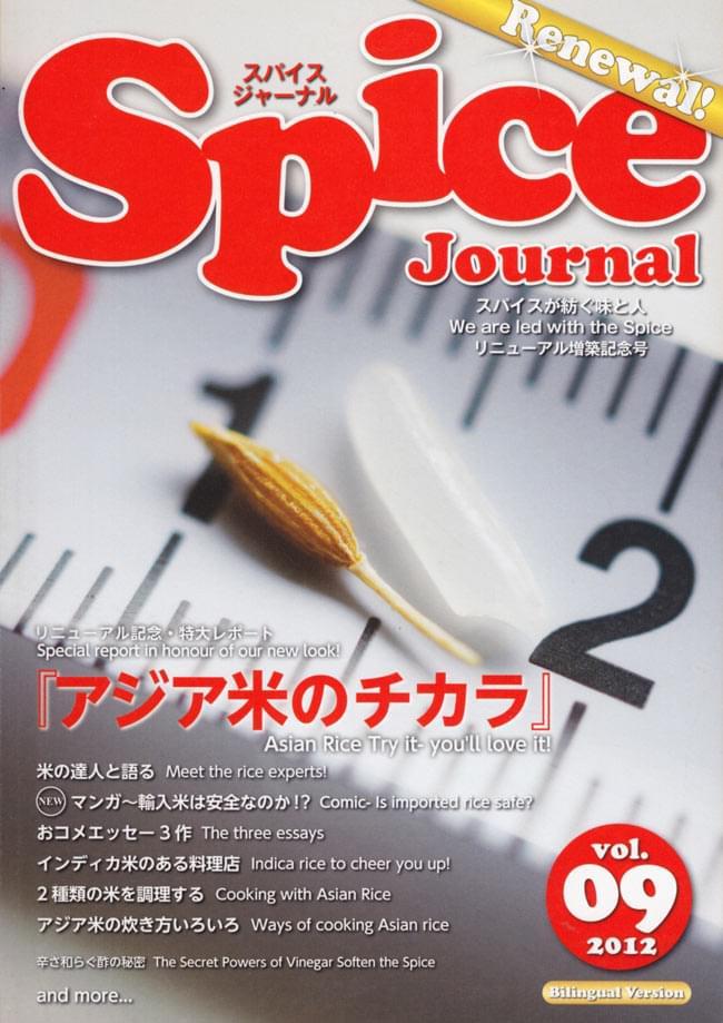 スパイス ジャーナル Vol.9の写真