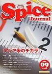 スパイス ジャーナル Vol.9