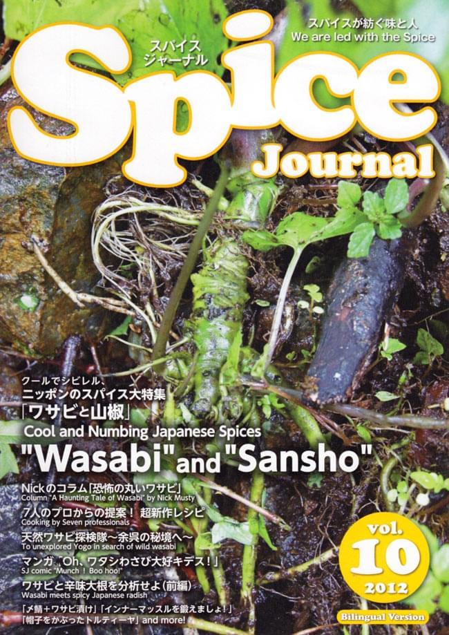 スパイス ジャーナル Vol.10の写真