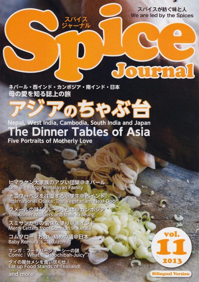 スパイス ジャーナル Vol.11の写真