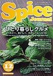スパイス ジャーナル Vol.12