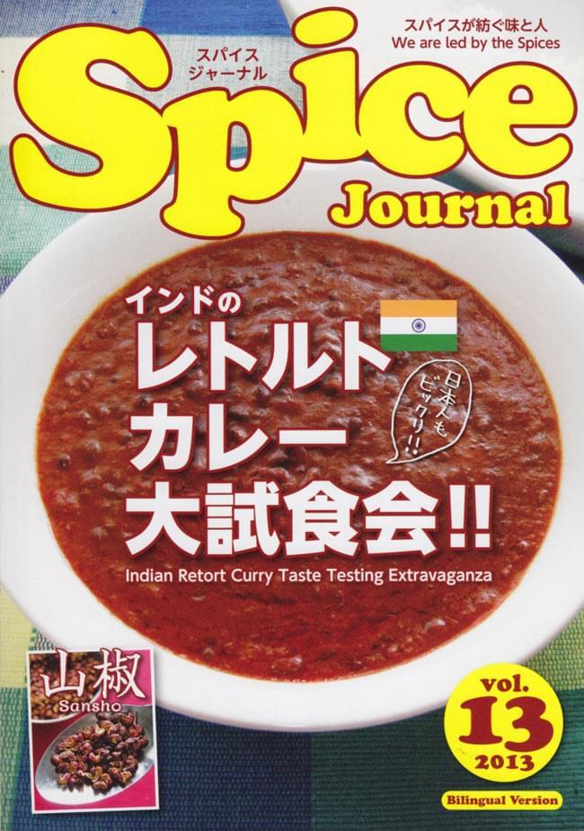 スパイス ジャーナル Vol.13の写真