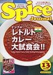 スパイス ジャーナル Vol.13