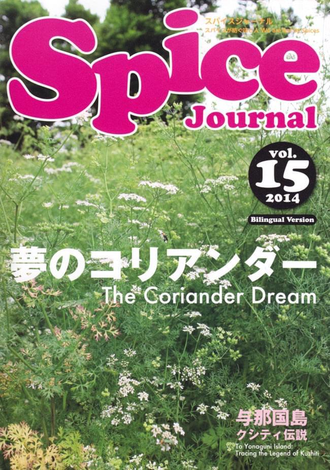 スパイス ジャーナル Vol.15の写真