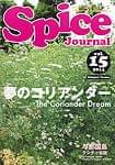 スパイス ジャーナル Vol.15