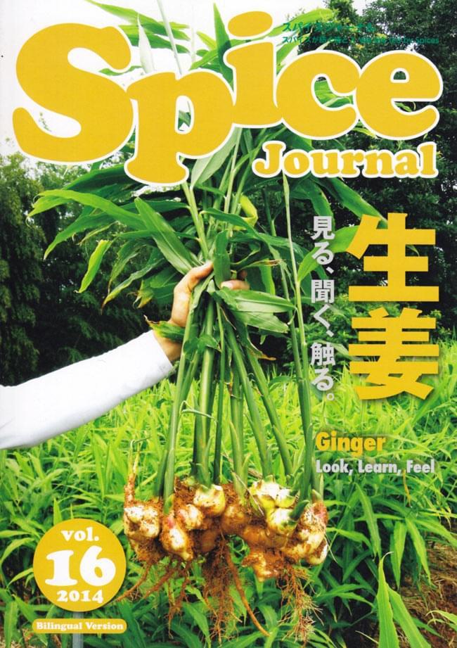 スパイス ジャーナル Vol.16の写真
