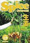 スパイス ジャーナル Vol.16