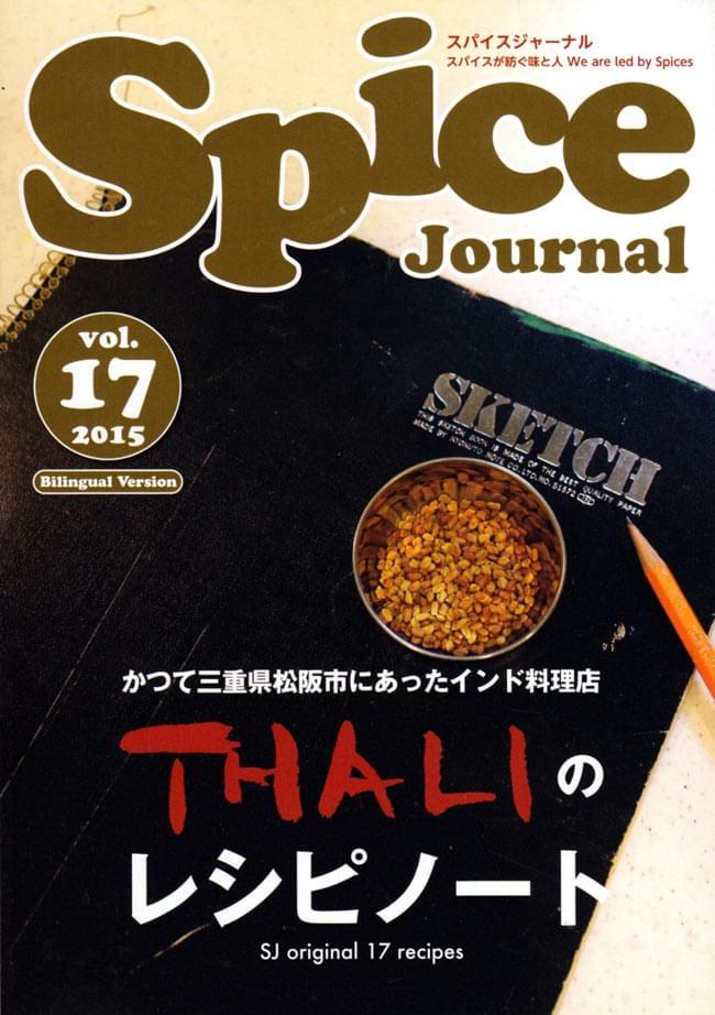 スパイス ジャーナル Vol.17の写真