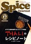 スパイス ジャーナル Vol.17