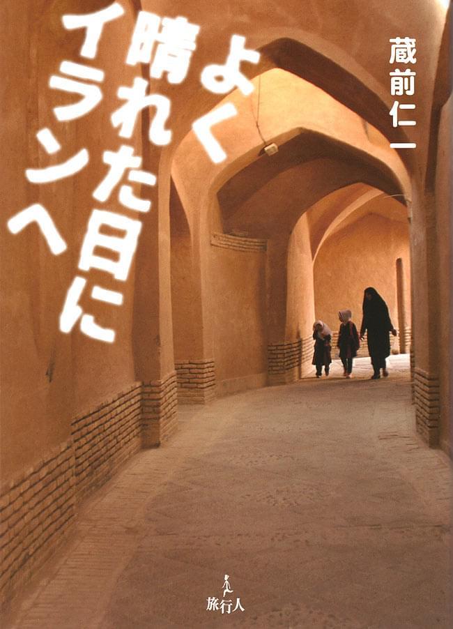 よく晴れた日にイランへの写真