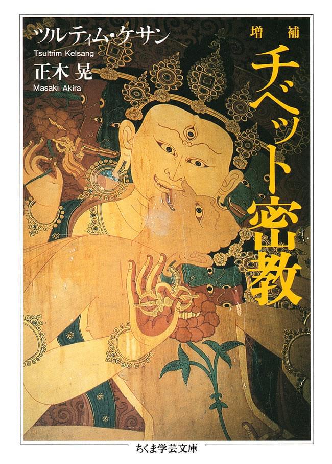 チベット密教Original text