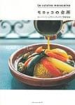 モロッコの台所