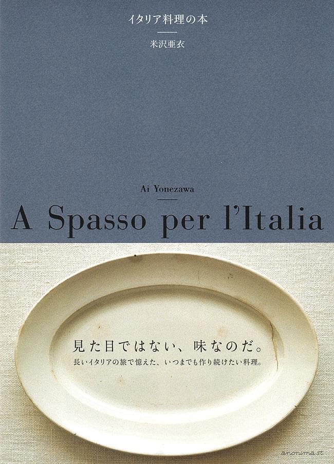 イタリア料理の本の写真