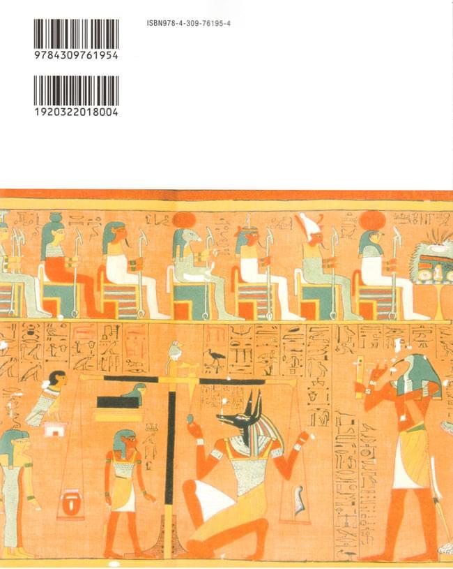 図説 エジプトの「死者の書」 2 - 裏表紙