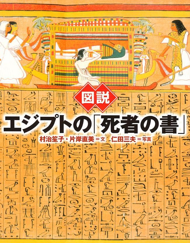 図説 エジプトの「死者の書」の写真
