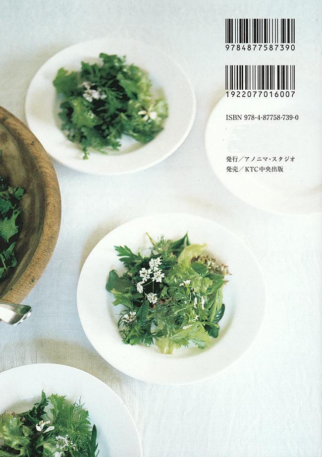 ハーブのサラダの写真2 - 裏表紙です