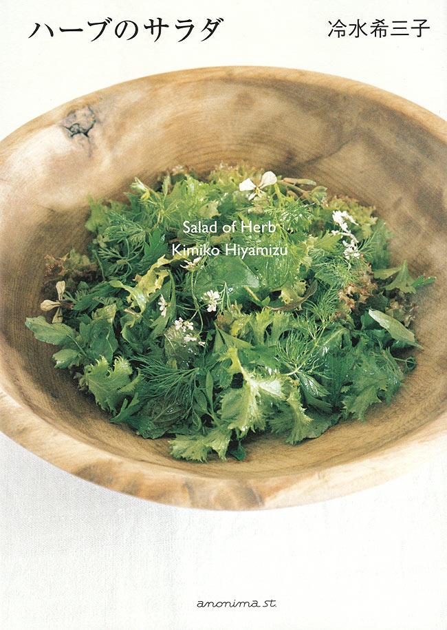 ハーブのサラダの写真