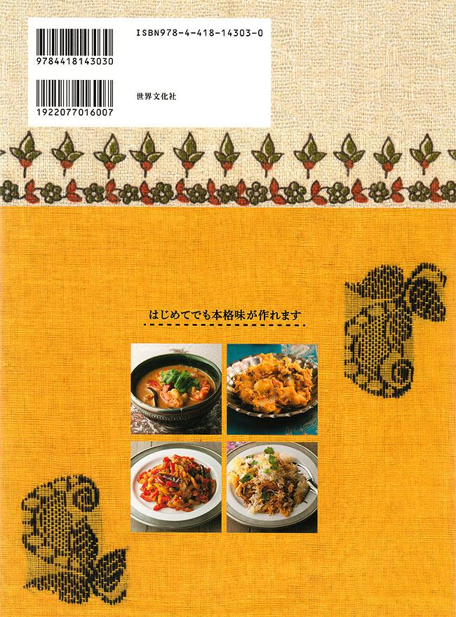 「ナイルレストラン」ナイル善己のやさしいインド料理の写真2 - 裏表紙です