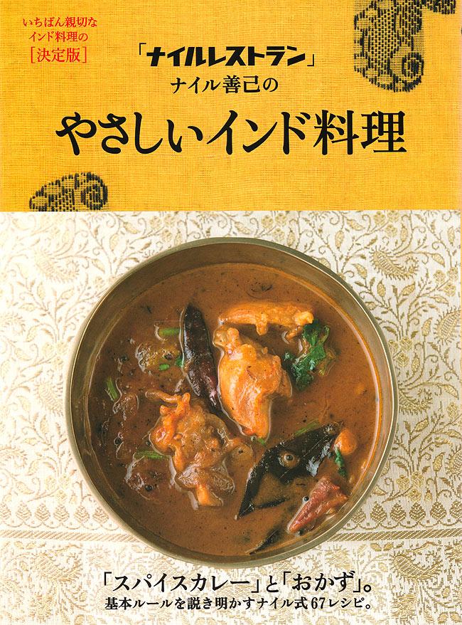 「ナイルレストラン」ナイル善己のやさしいインド料理の写真