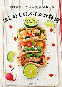 はじめてのメキシコ料理(TRMAG-353)
