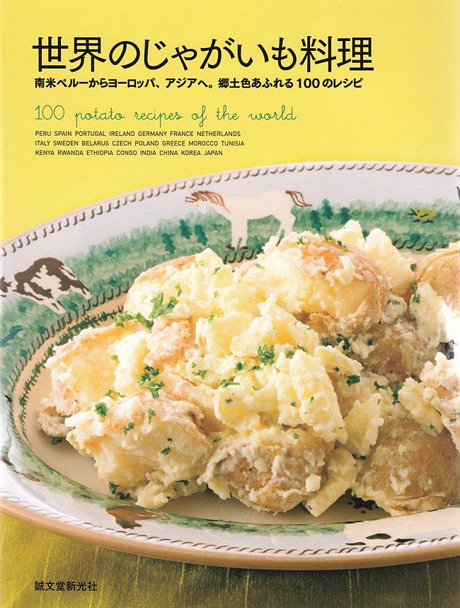 世界のじゃがいも料理の写真