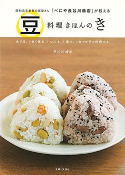 豆料理の基本のき(TRMAG-364)