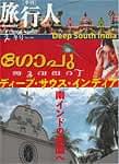 ディープサウスインディア【旅行人2006冬】