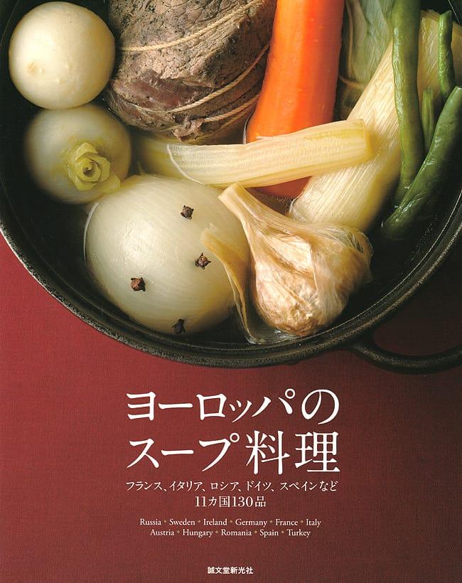 ヨーロッパのスープ料理の写真