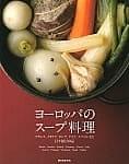 ヨーロッパのスープ料理