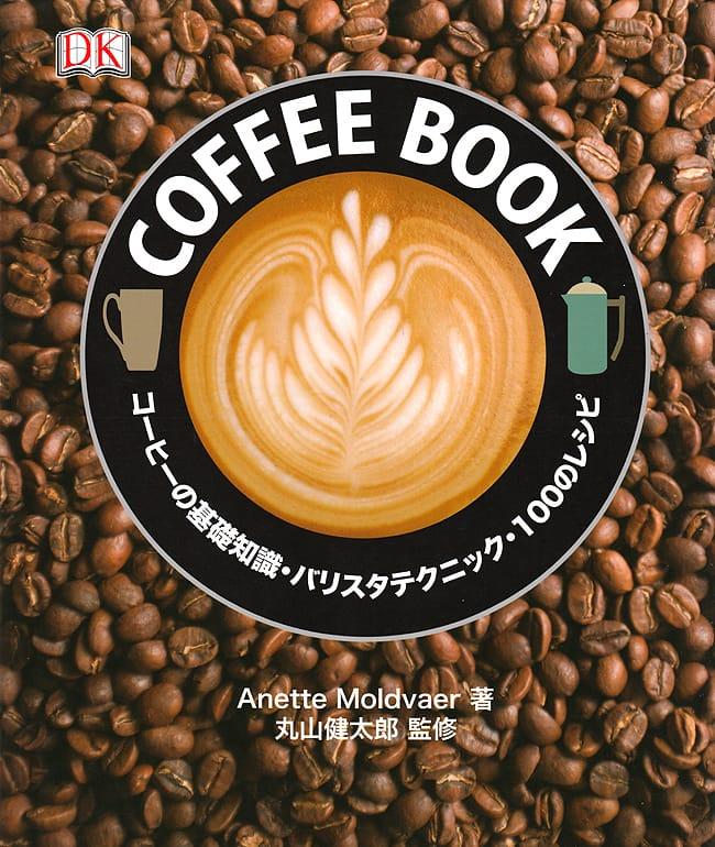 COFFEE BOOKの写真