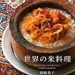 世界の米料理